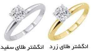 انگشترهای طلای زرد و طلای سفید