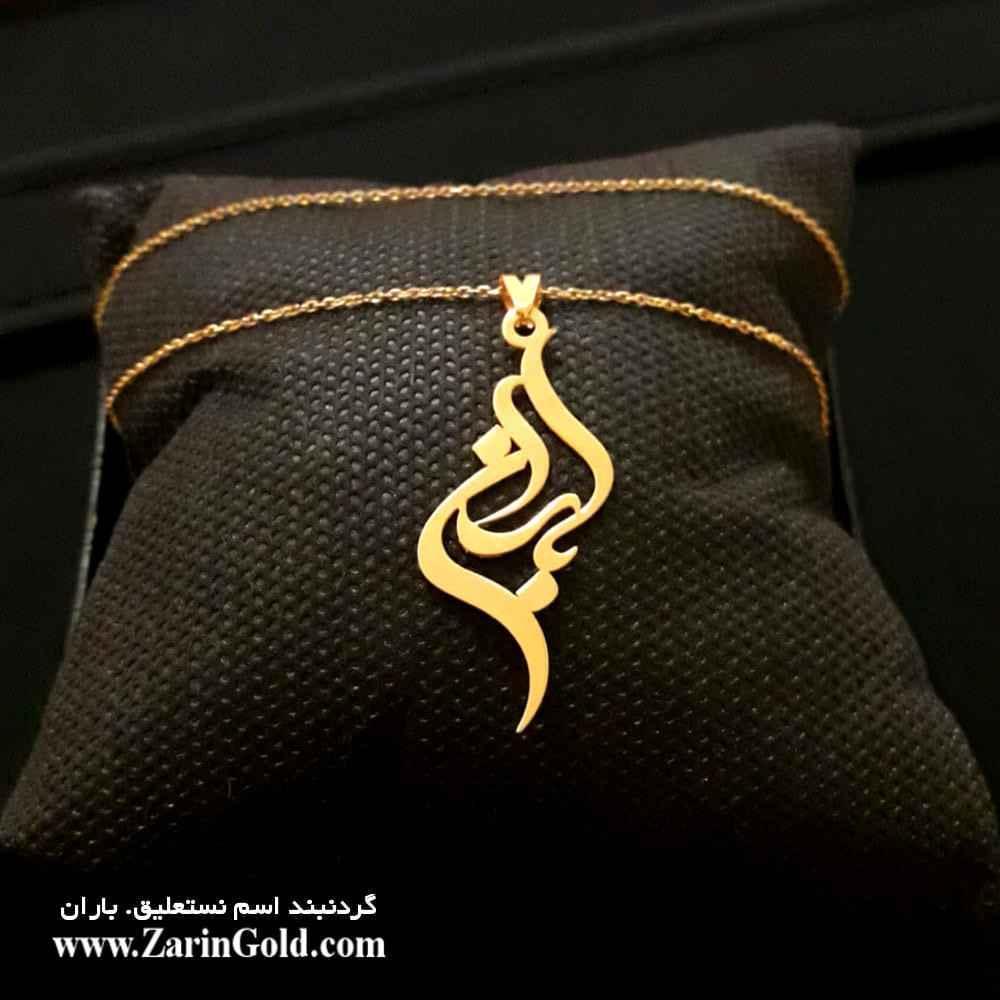 انواع زنجیر طلای مورد استفاده برای گردنبندهای اسم طلا