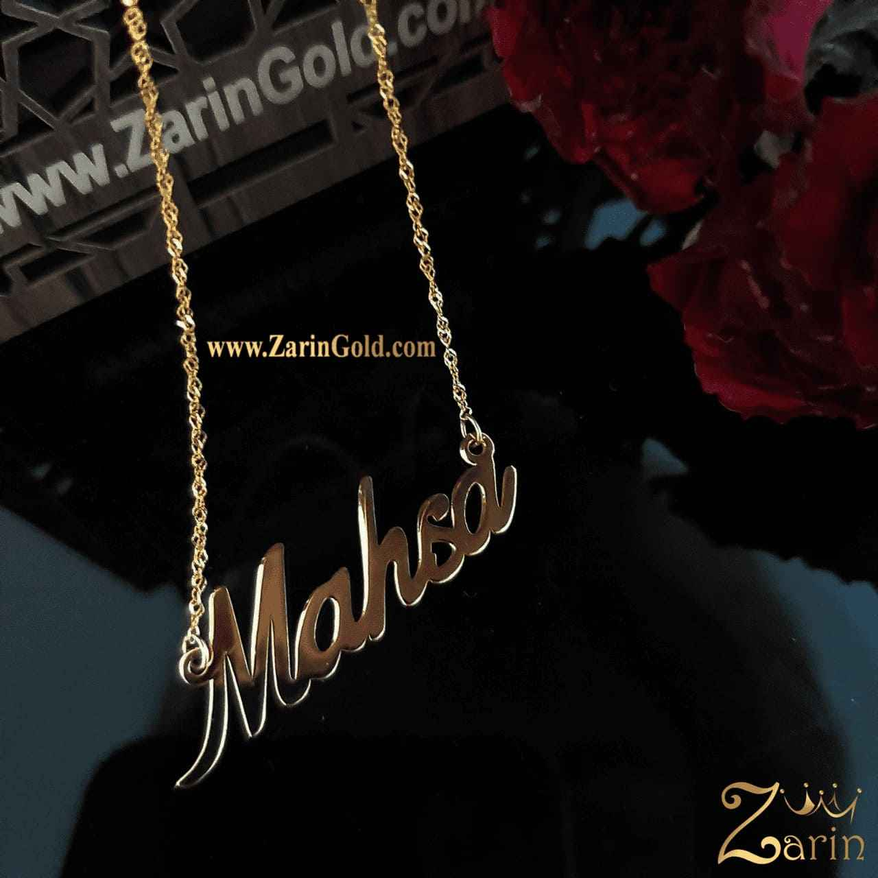 گردنبند طلا اسم مهسا انگلیسی با زنجیر