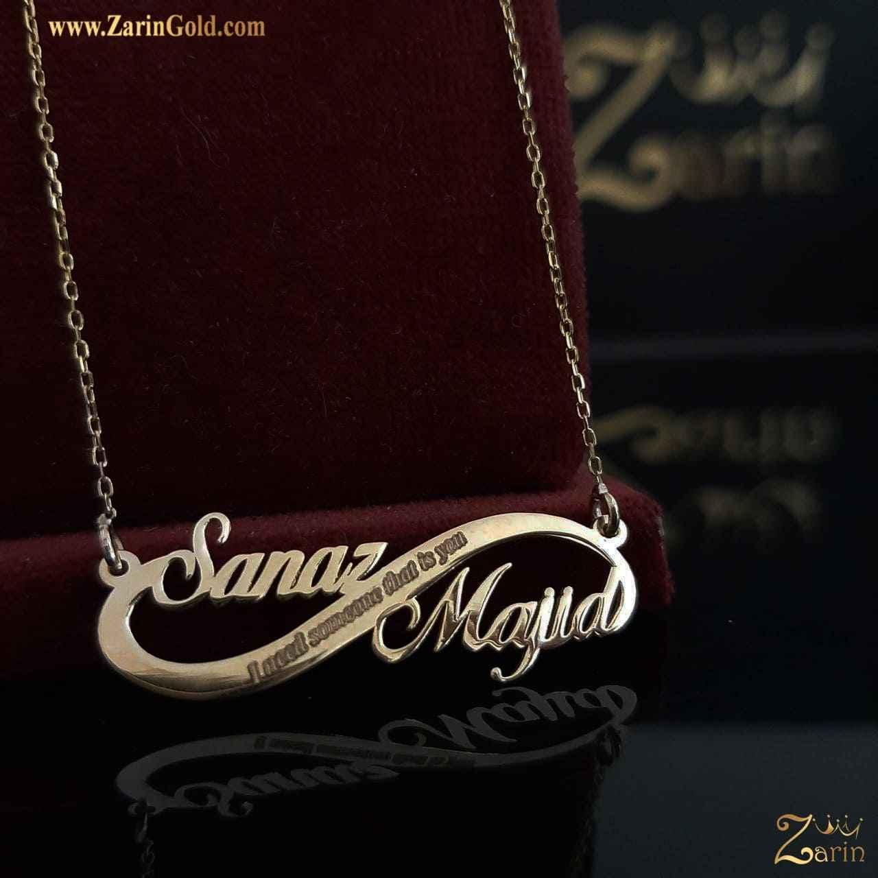 گردنبند طلا دو اسم سانازو مجید طرح بی نهایت