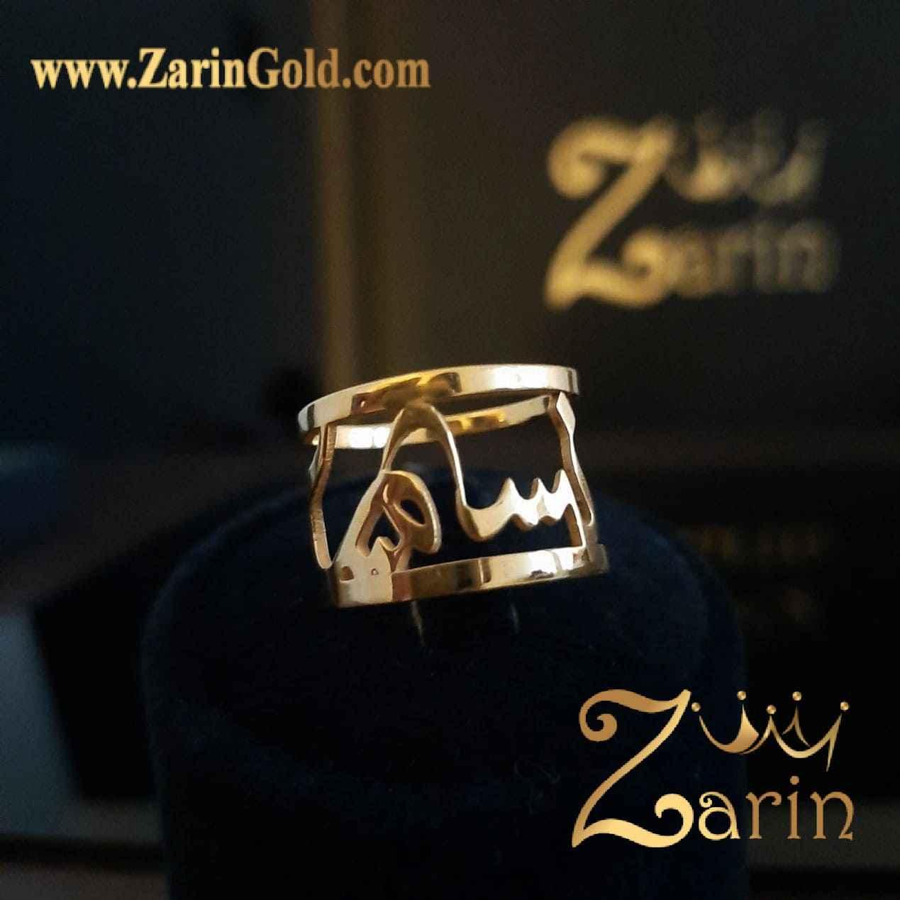 حلقه با اسم فارسی نسیم