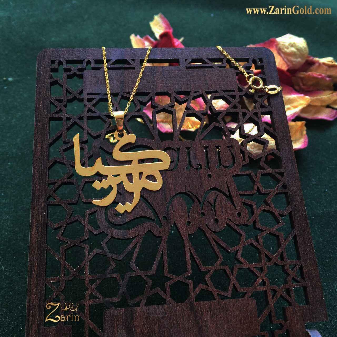 پلاک طلا اسم امیرکیا فارسی