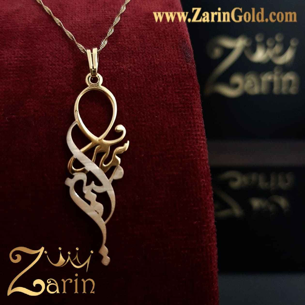 پلاک طلا دو اسم سمیرا امیر با زنجیر طلا