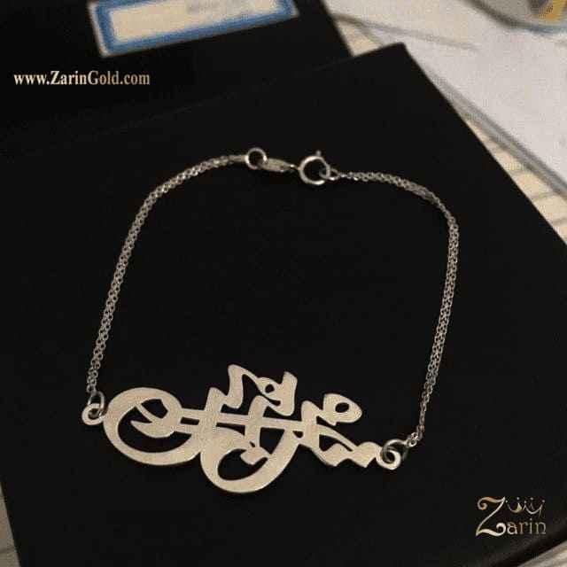 دستبند طلا اسم امیرعباس با زنجیر