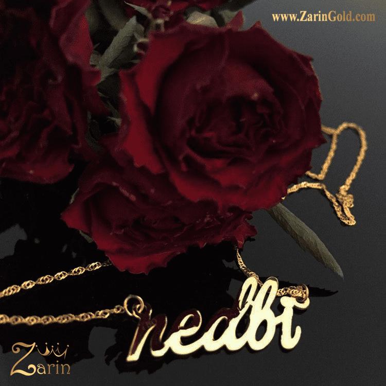 گردنبند طلا اسم انگلیسی NedB با زنجیر