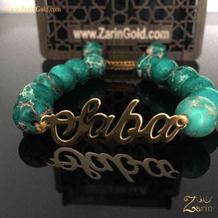 دستبند طلا اسم صبا با سنگ