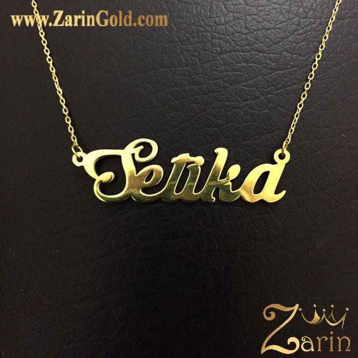 گردنبند طلا اسم انگلیسی ستیکا با زنجیر