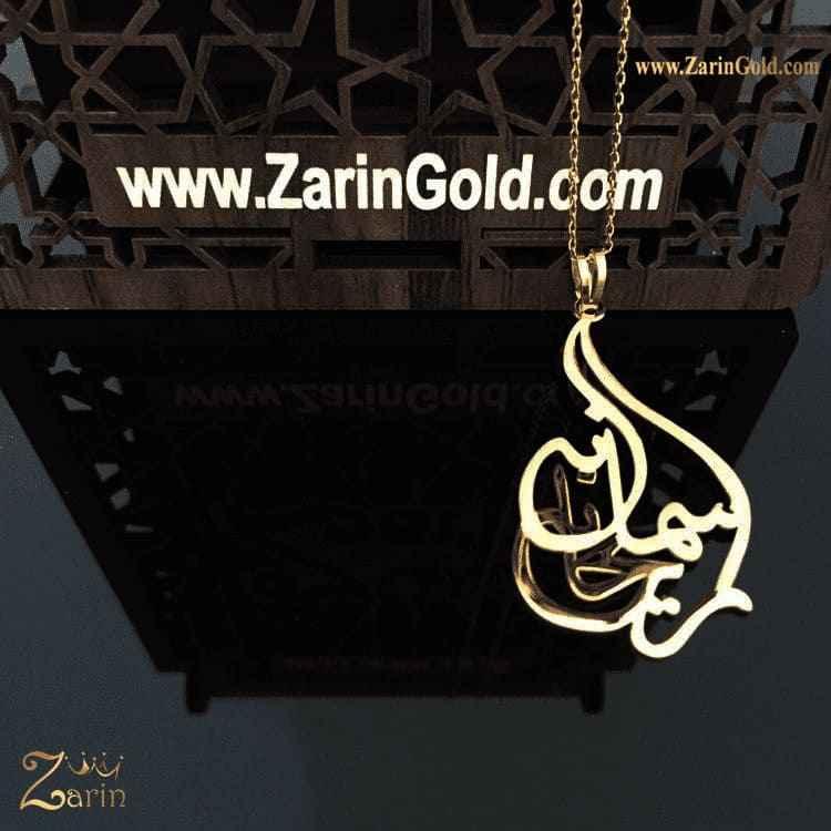 پلاک طلا ترکیبی دو اسم فارسی ریحانه سمانه