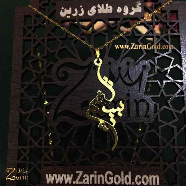 پلاک طلا ترکیبی دو اسم فارسی بیتا میثم