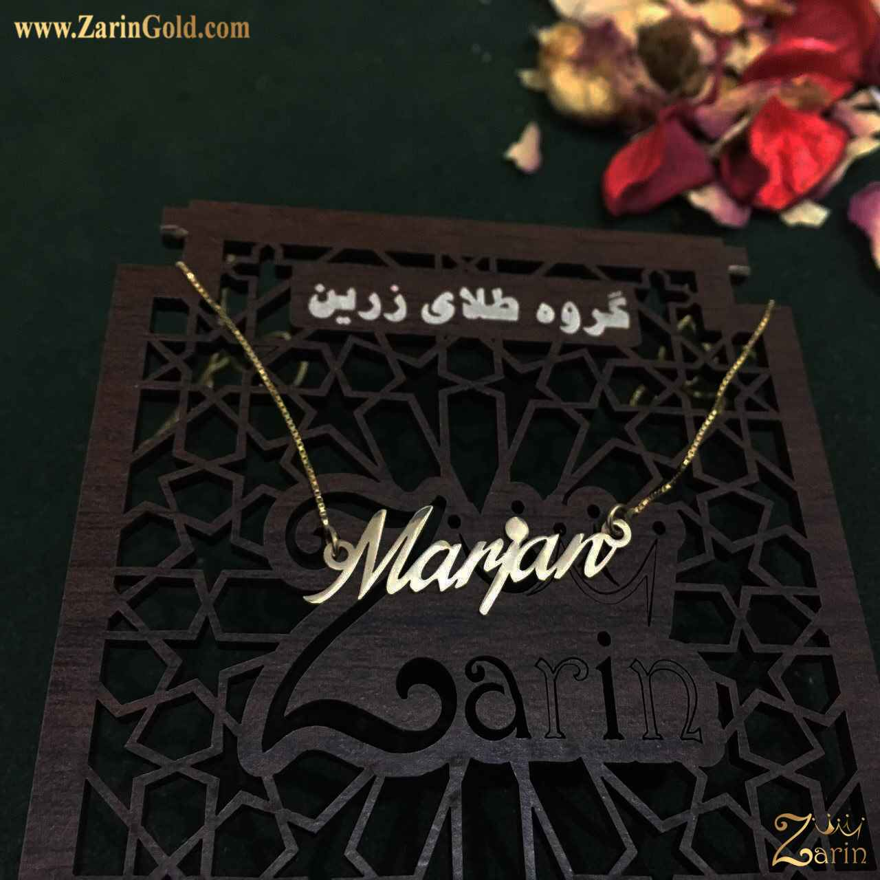 پلاک اسم طلا مرجان