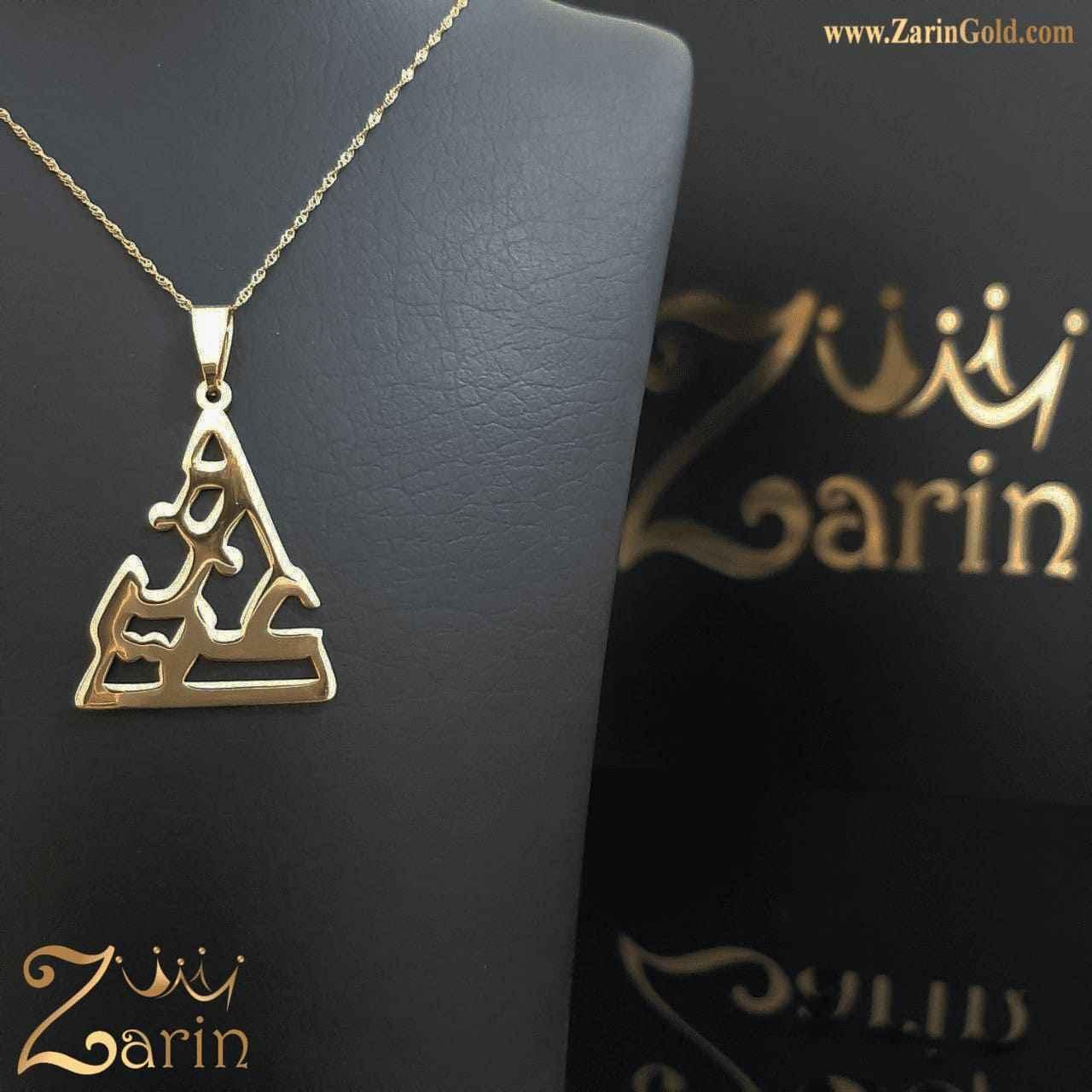 پلاک طلا اسم فارسی عزیزه با زنجیر