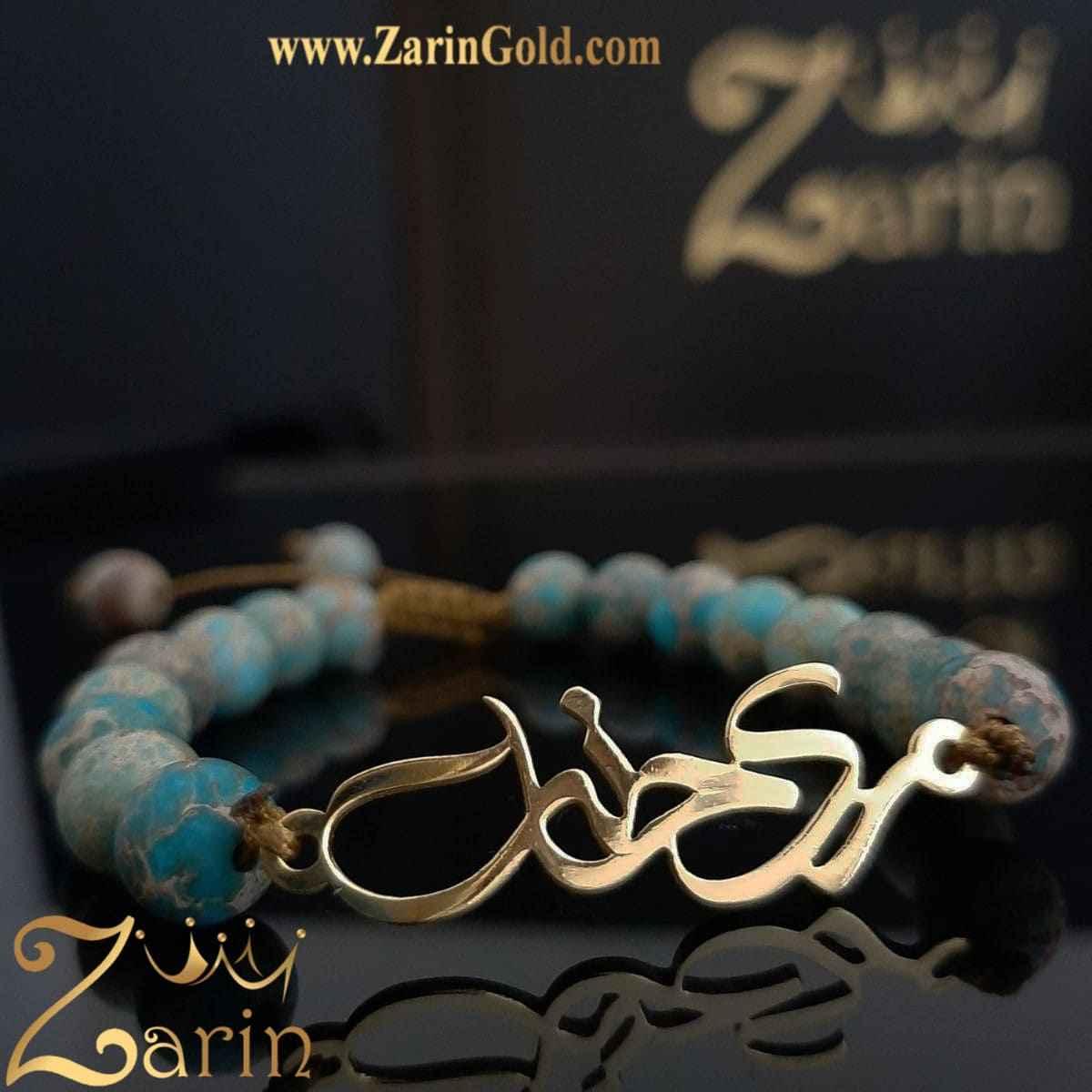 دستبند طلا اسم ریحانه با سنگ