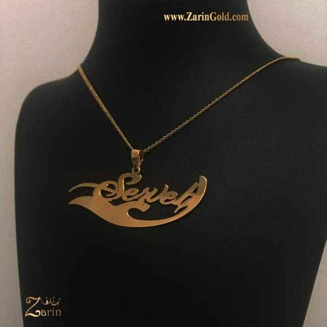پلاک اسم طلا با زنجیر سروه