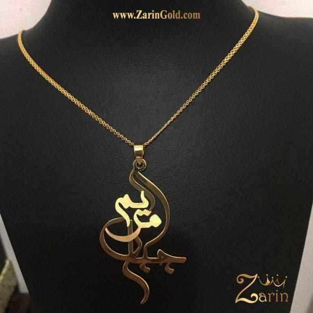 پلاک طلا دو اسم با زنجیر جبار مریم
