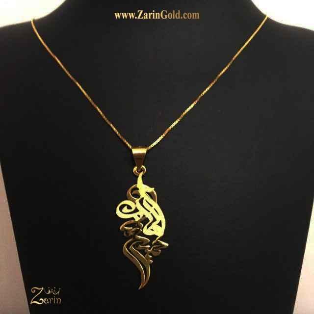 گردنبند طلا دو اسم الهام حمیدرضا