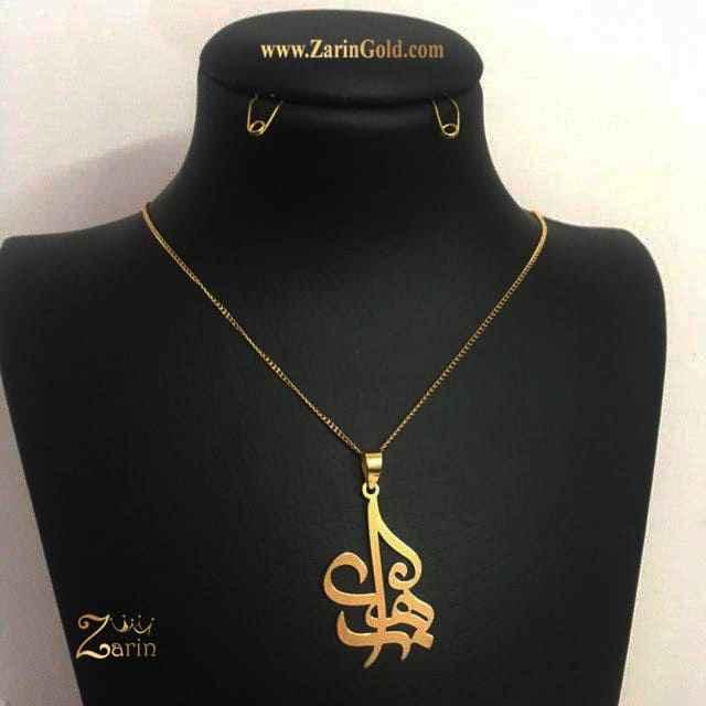 گردنبند فارسی اسم زهرا