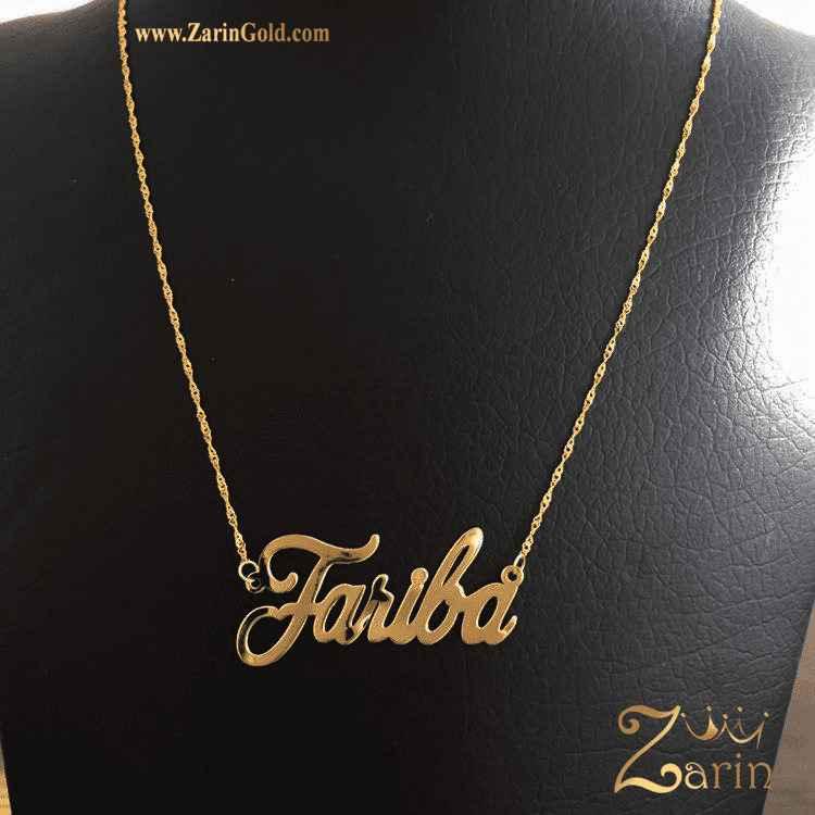 پلاک طلا اسم فریبا با زنجیر
