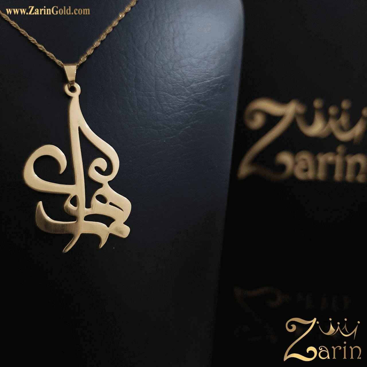پلاک فارسی زهرا