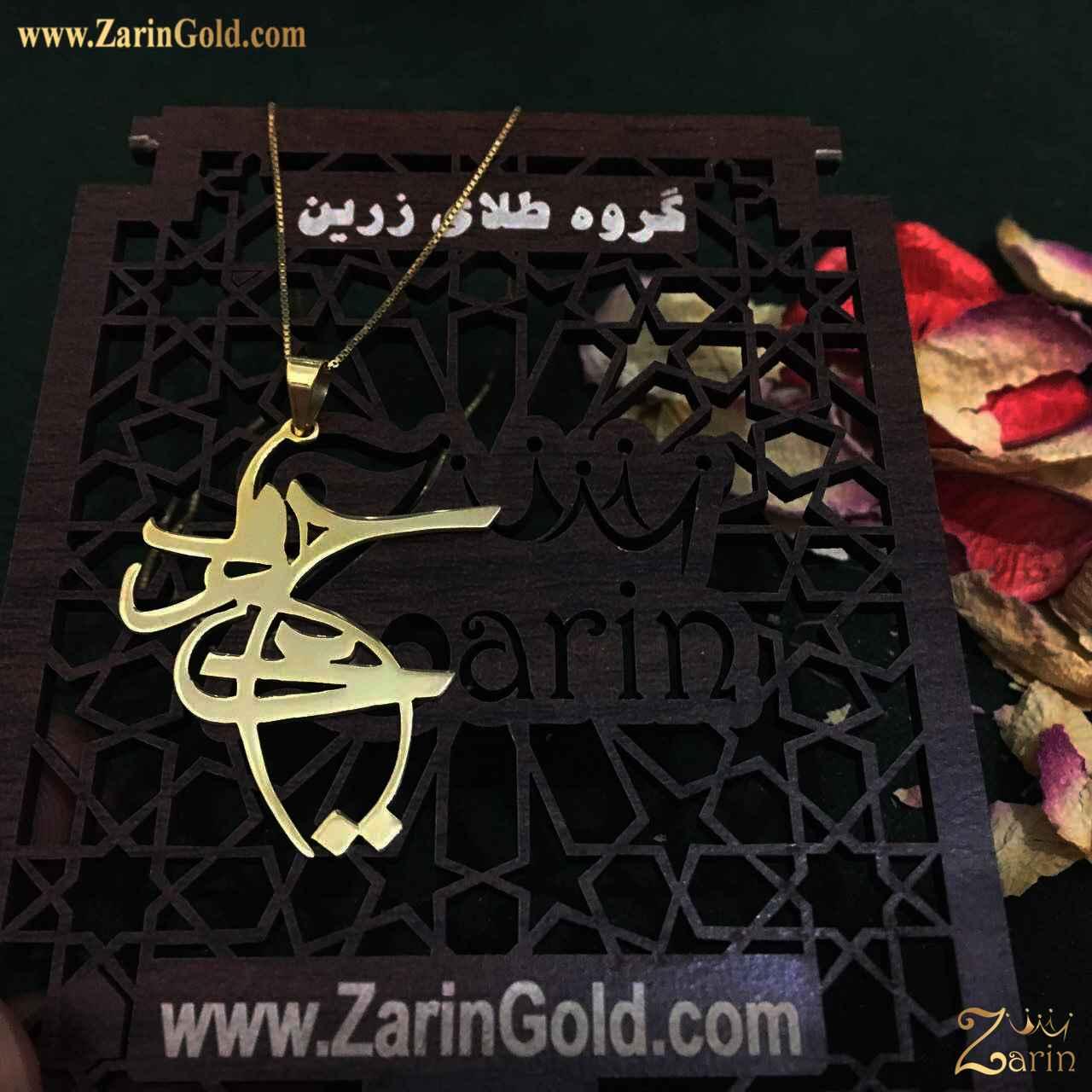 گردنبند فارسی اسم حمید