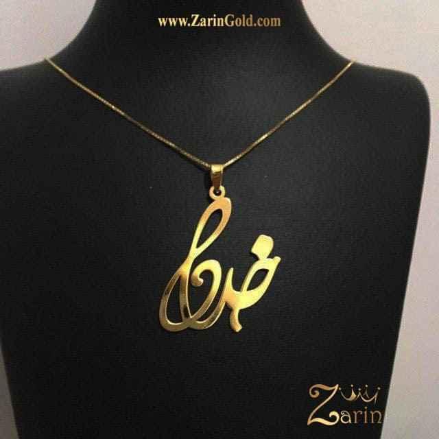 پلاک اسم فارسی خدا
