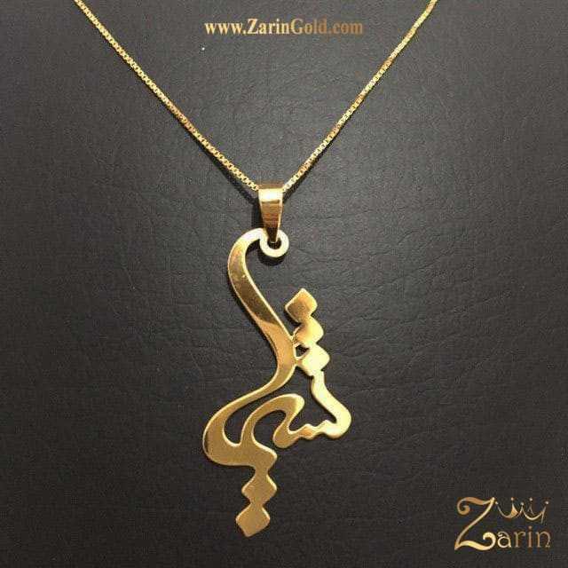 گردنبند طلا فارسی اسم شیما