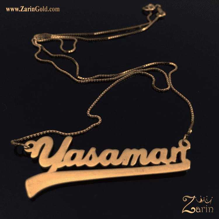پلاک اسم انگلیسی یاسمن با زنجیر