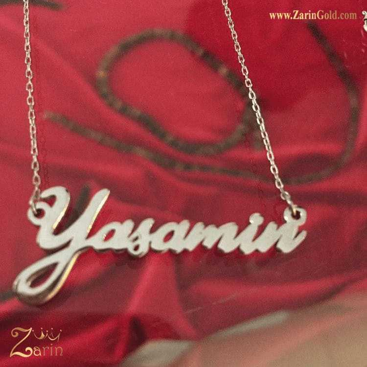 گردنبند اسم یاسمین