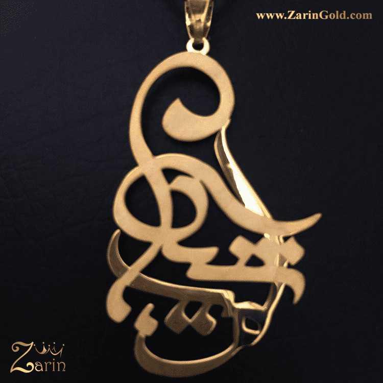 پلاک طلا دو اسم فارسی امیر شیدا