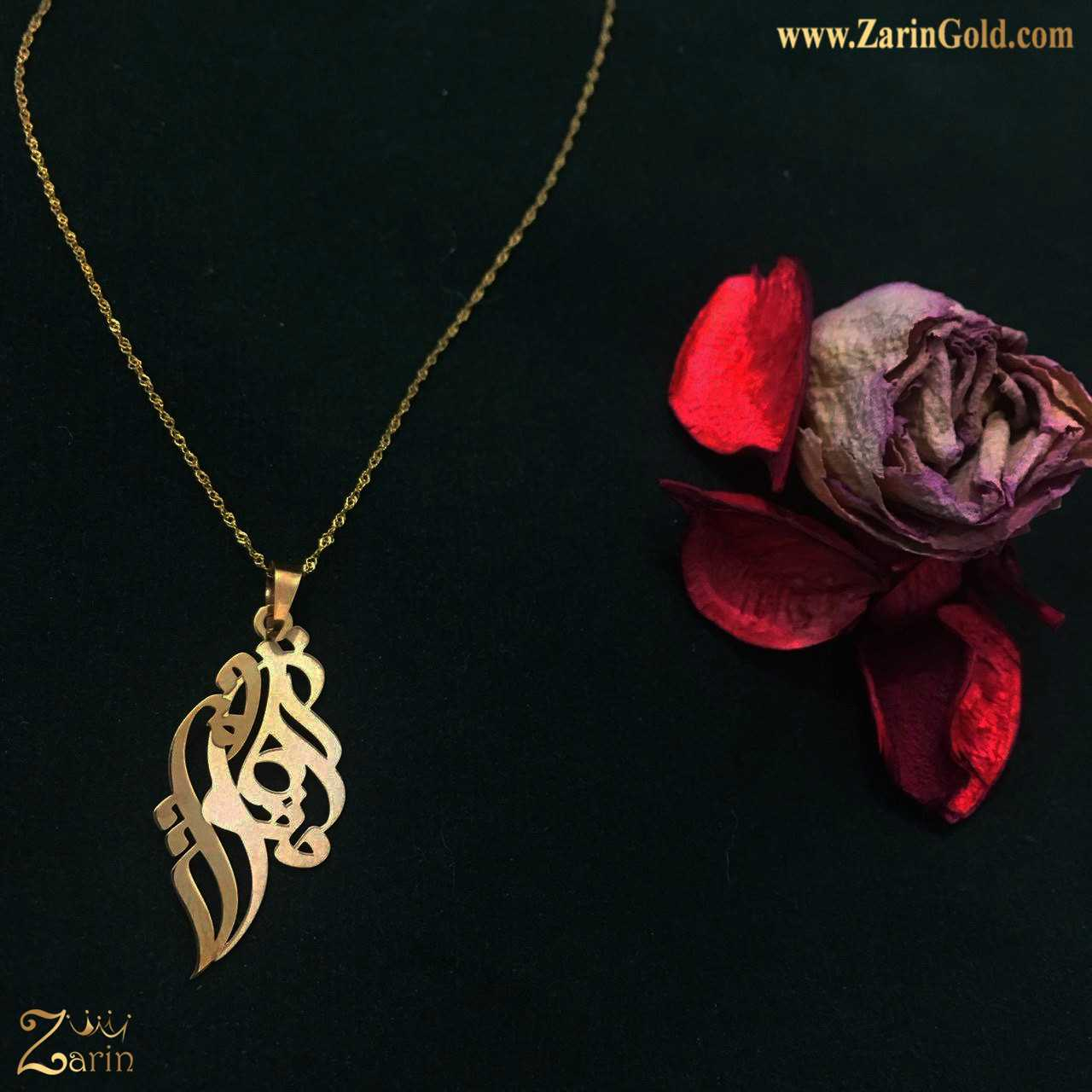 گردنبند ترکیبی فارسی امیر مژگان