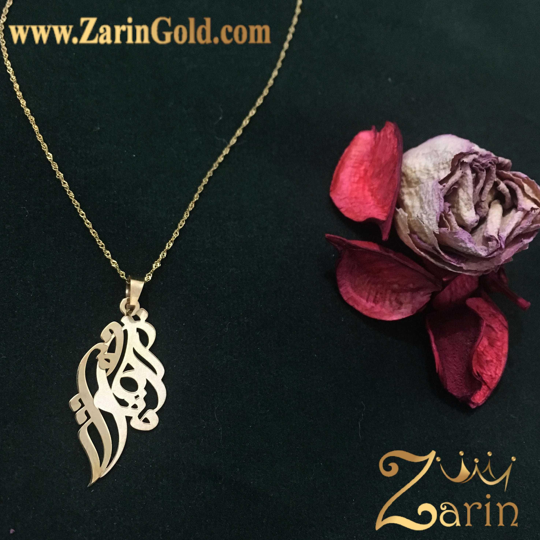 پلاک ترکیبی دو اسم فارسی امین مژگان