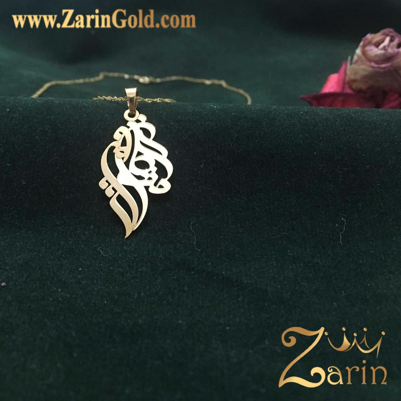 گردنبند دو اسم فارسی امین مژگان