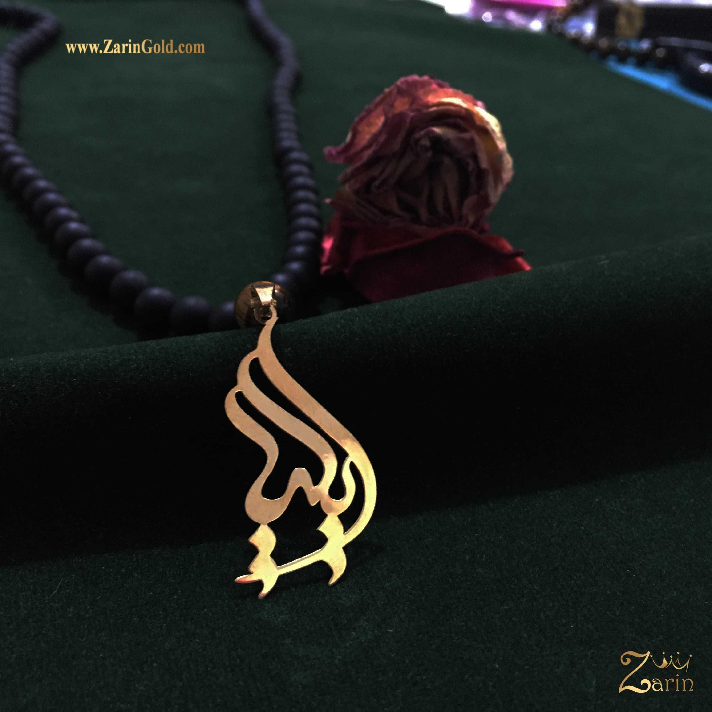 پلاک گردنبندی طلا فارسی ایلیا