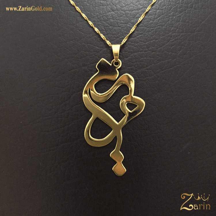 پلاک گردنبندی فارسی اسم مریم