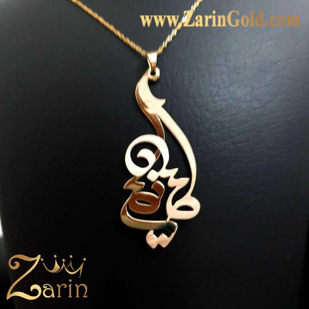 گردنبند طلا فارسی دو اسم طیبه رضا
