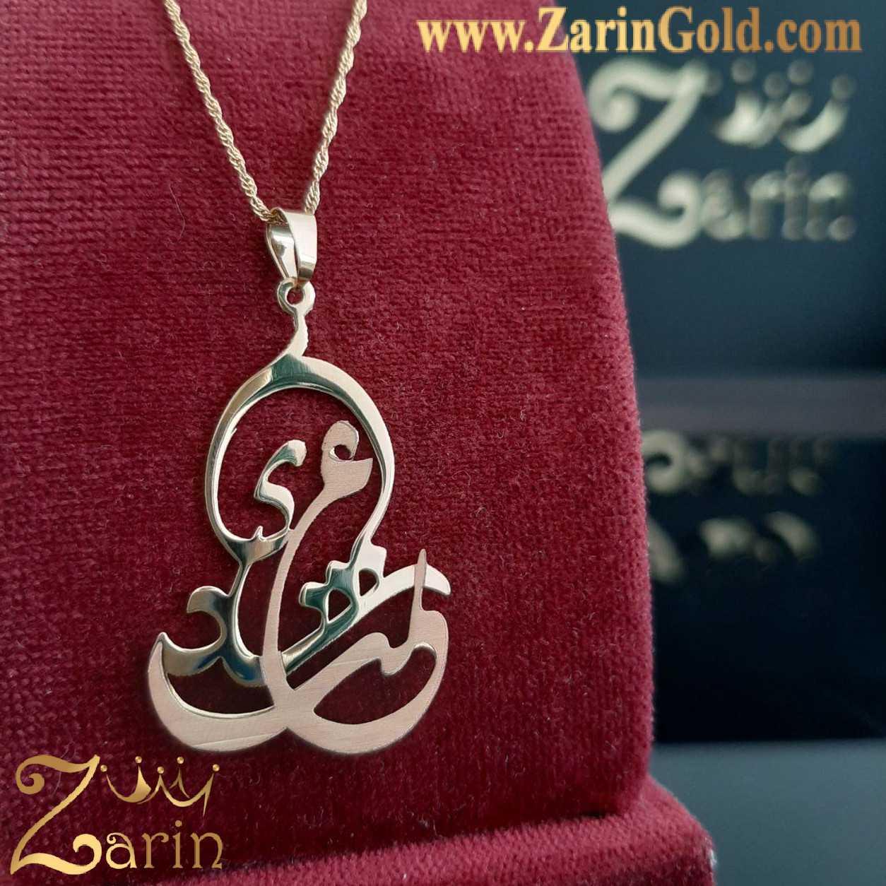 گردنبند طلا دو اسم ترکیبی علی شادی