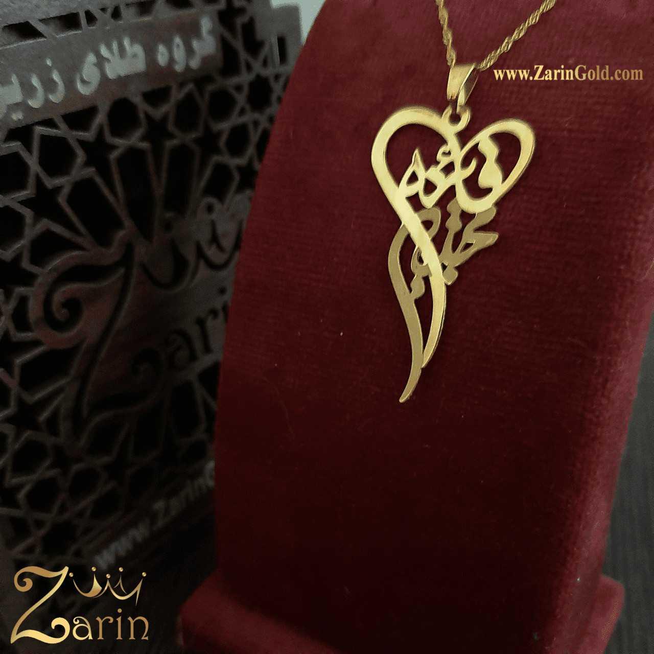 گردنبند طلا دو اسم فائزه مجتبی