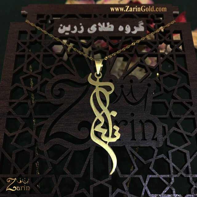 پلاک فارسی اسم آتنا