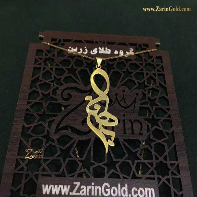گردنبند فارسی اسم بهناز