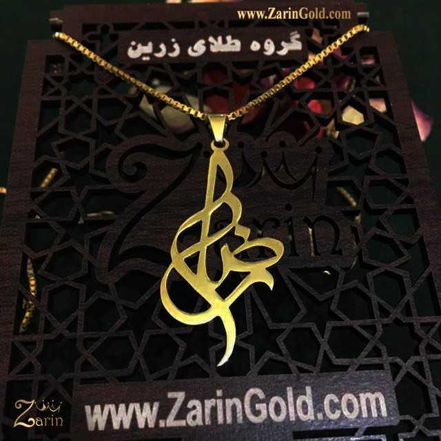 پلاک فارسی اسم رضا