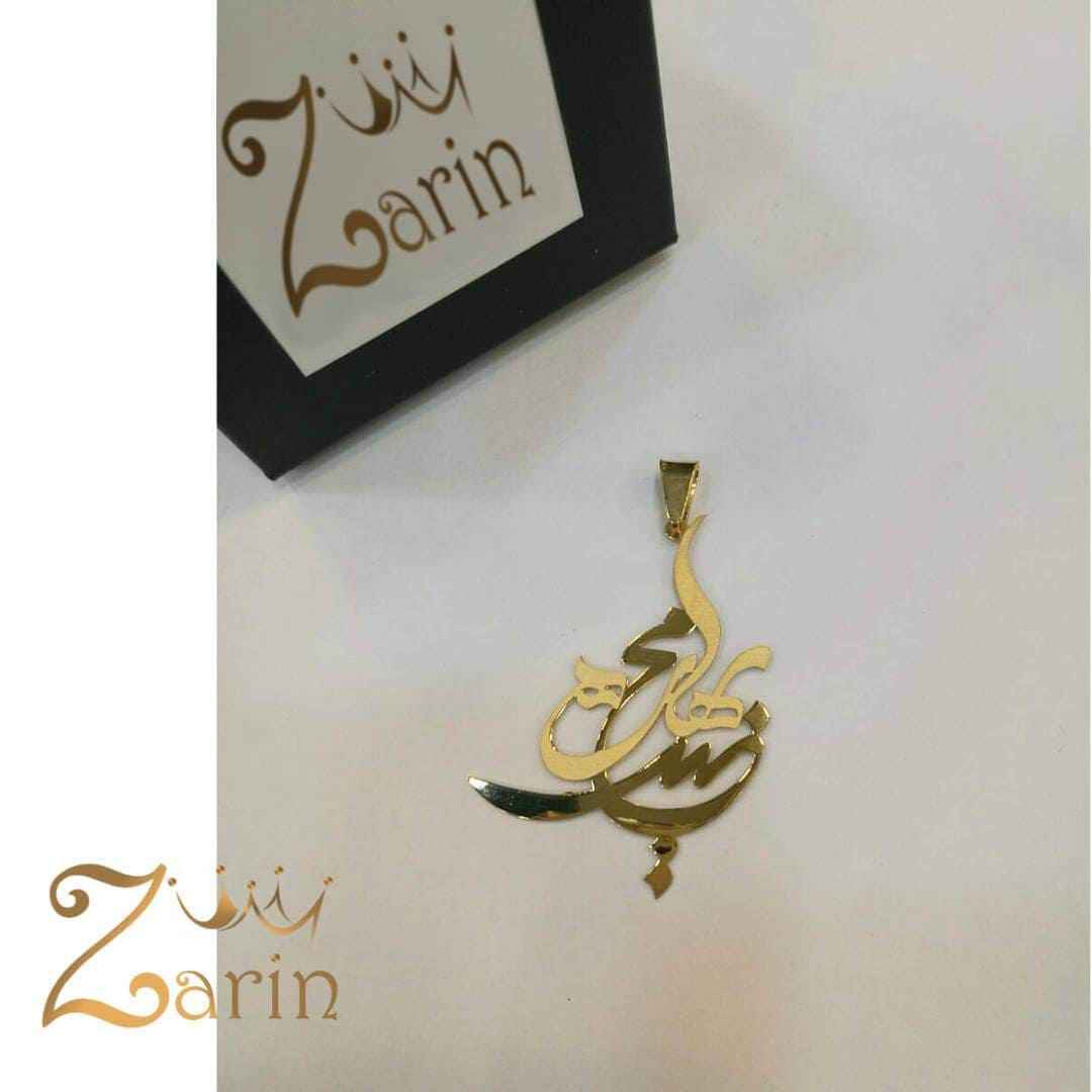 """پلاک دو اسم طلا """"بهاره و مجید"""" طرح نستعلیق دو رنگ"""