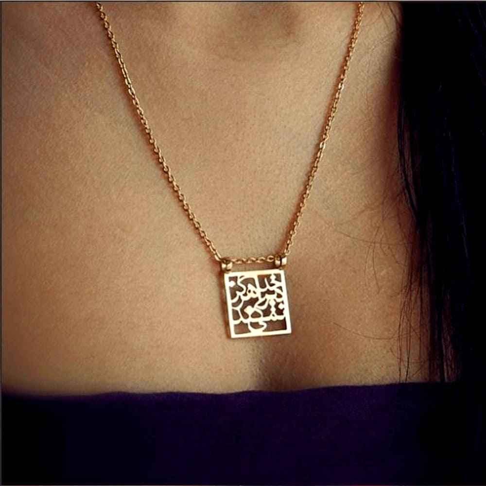 گردنبند طلا با طرح شعر