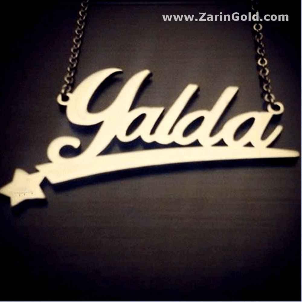 گردنبند طلا اسم یلدا
