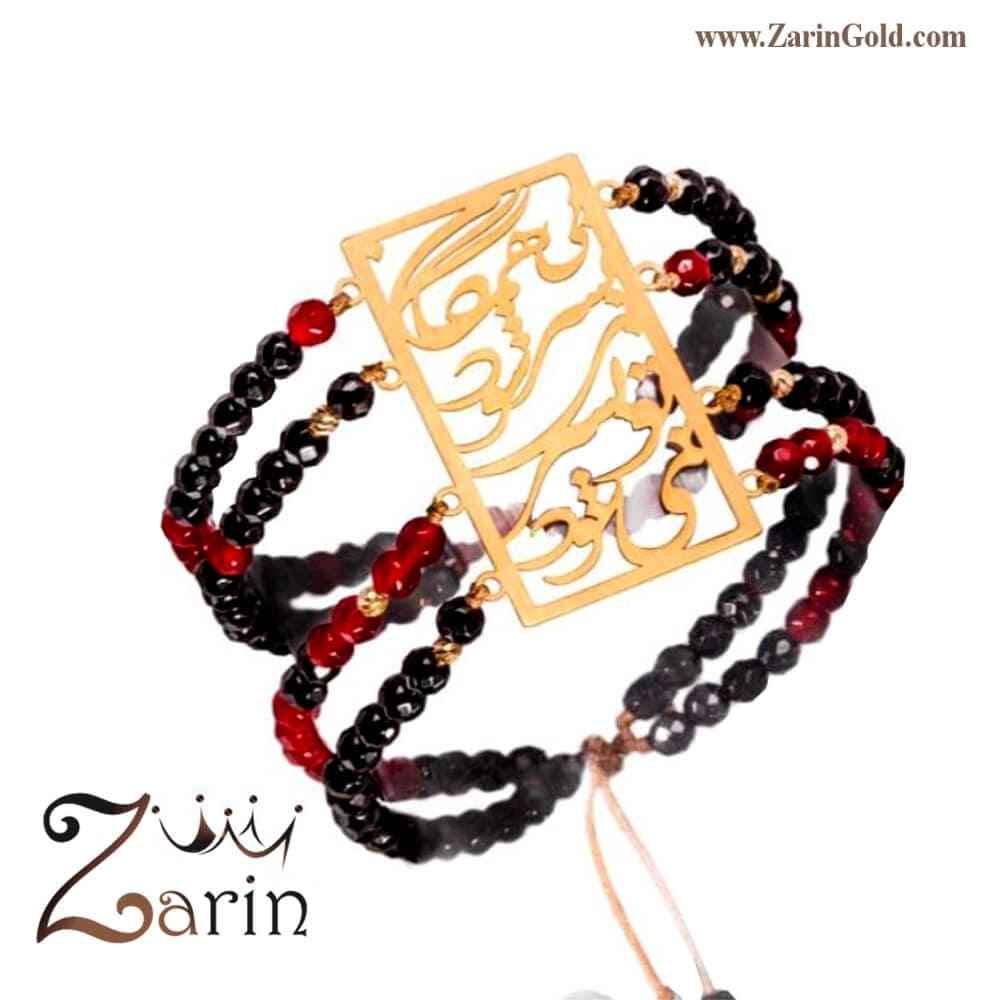 دستبند طلا با شعر عاشقانه