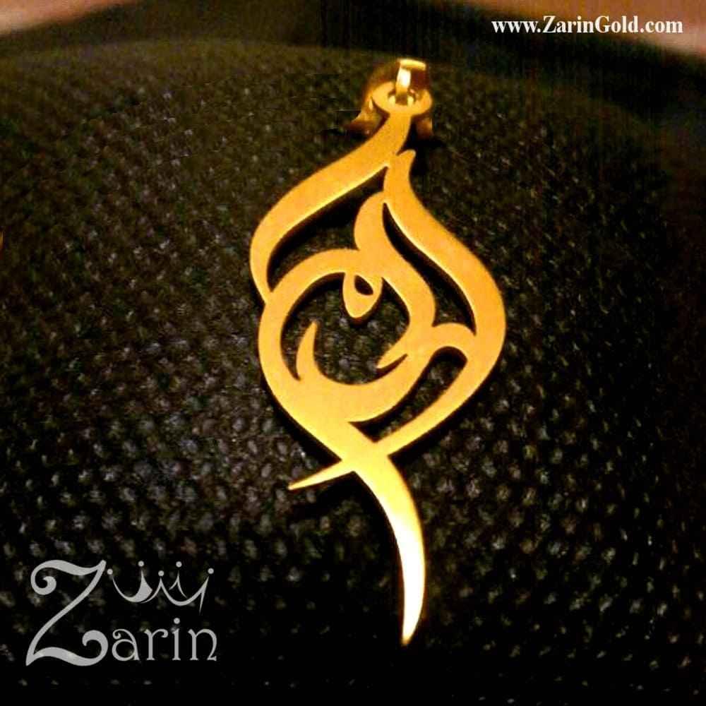 پلاک اسم فارسی