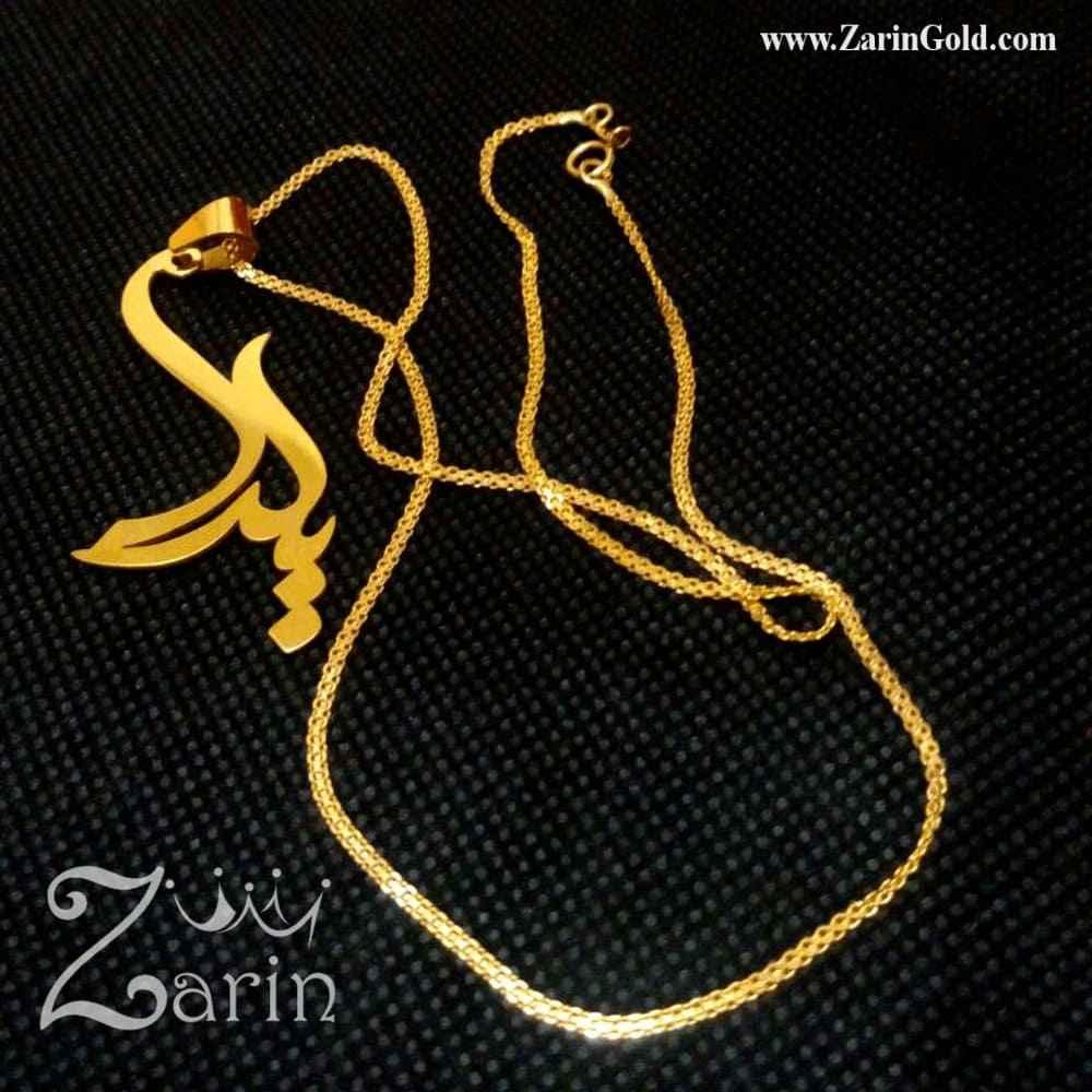 گردنبند طلای اسم فارسی نستعلیق
