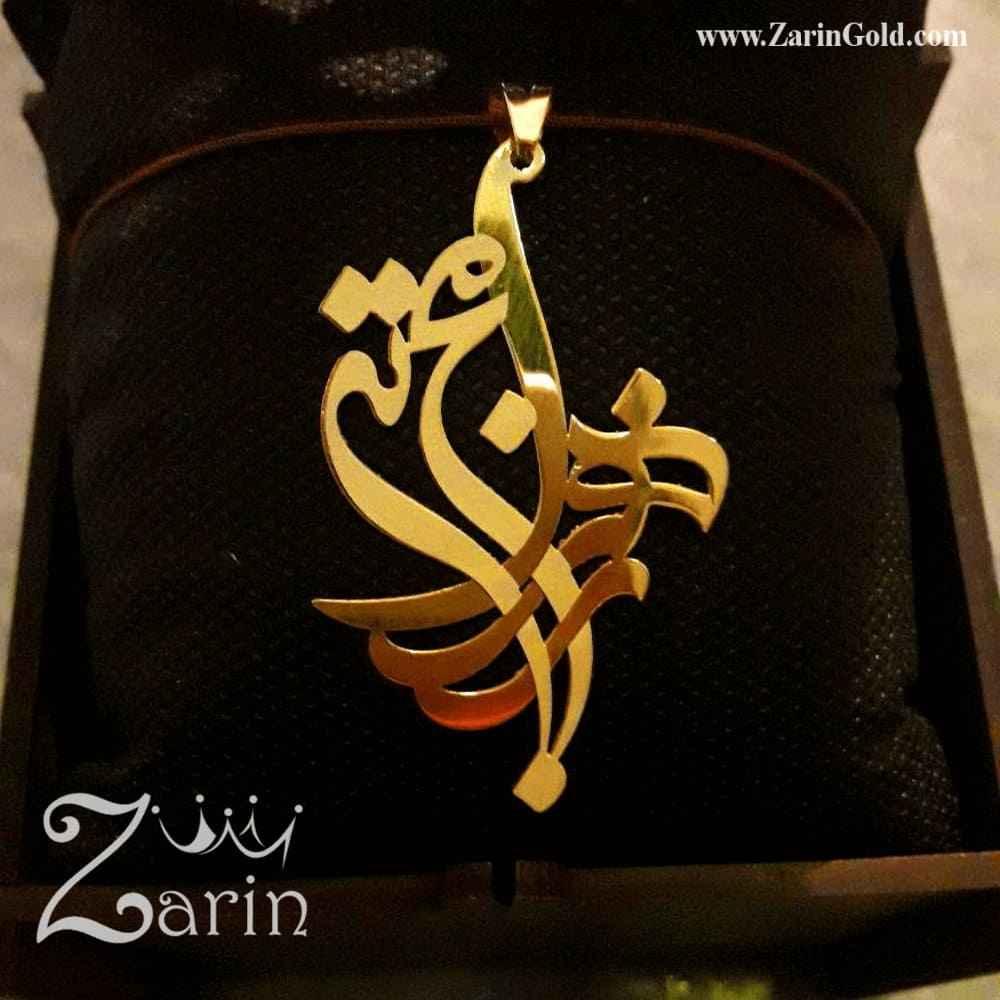 گردنبند طلای دو اسم زهرا و مجتبی