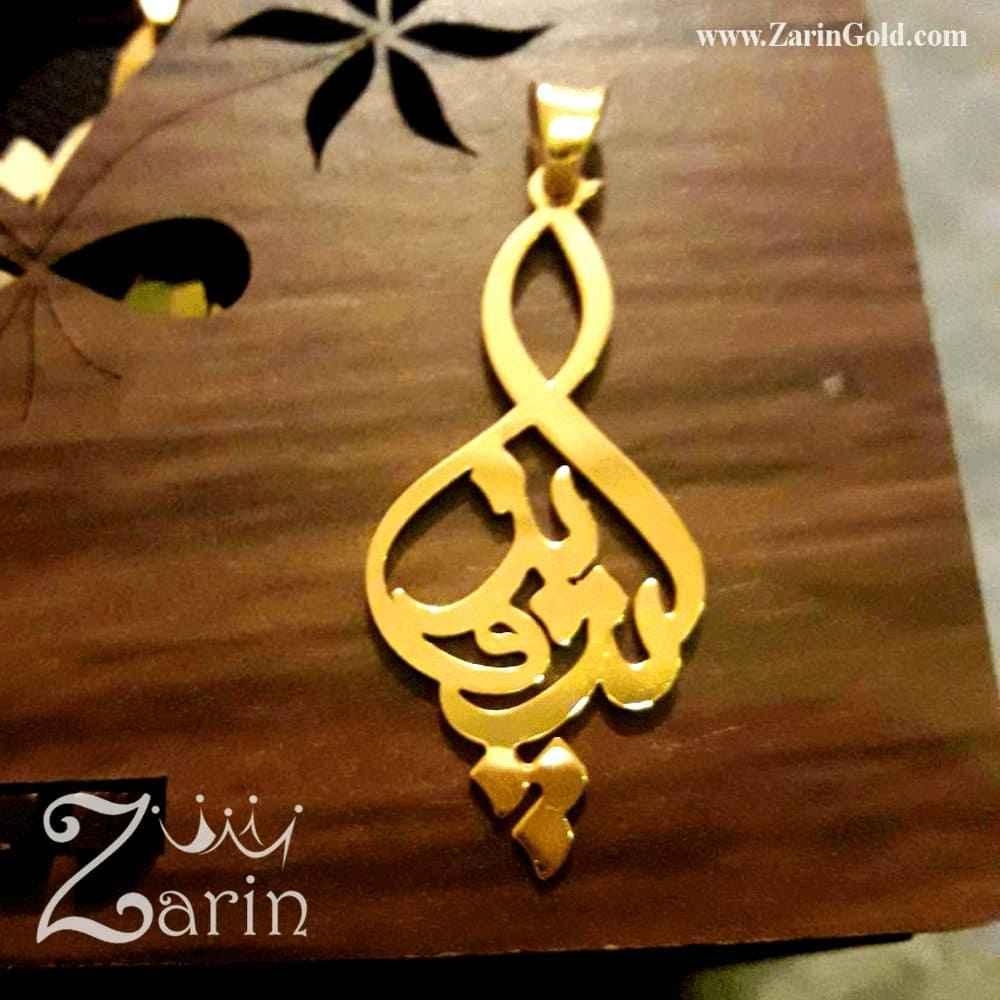 پلاک طلای اسم فارسی پرویز