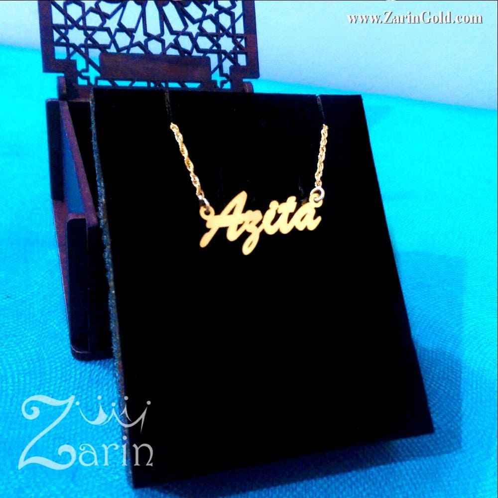 پلاک اسم آزیتا با زنجیر