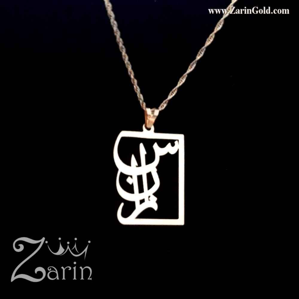 پلاک طلای اسم با فریم مستطیلی با زنجیر