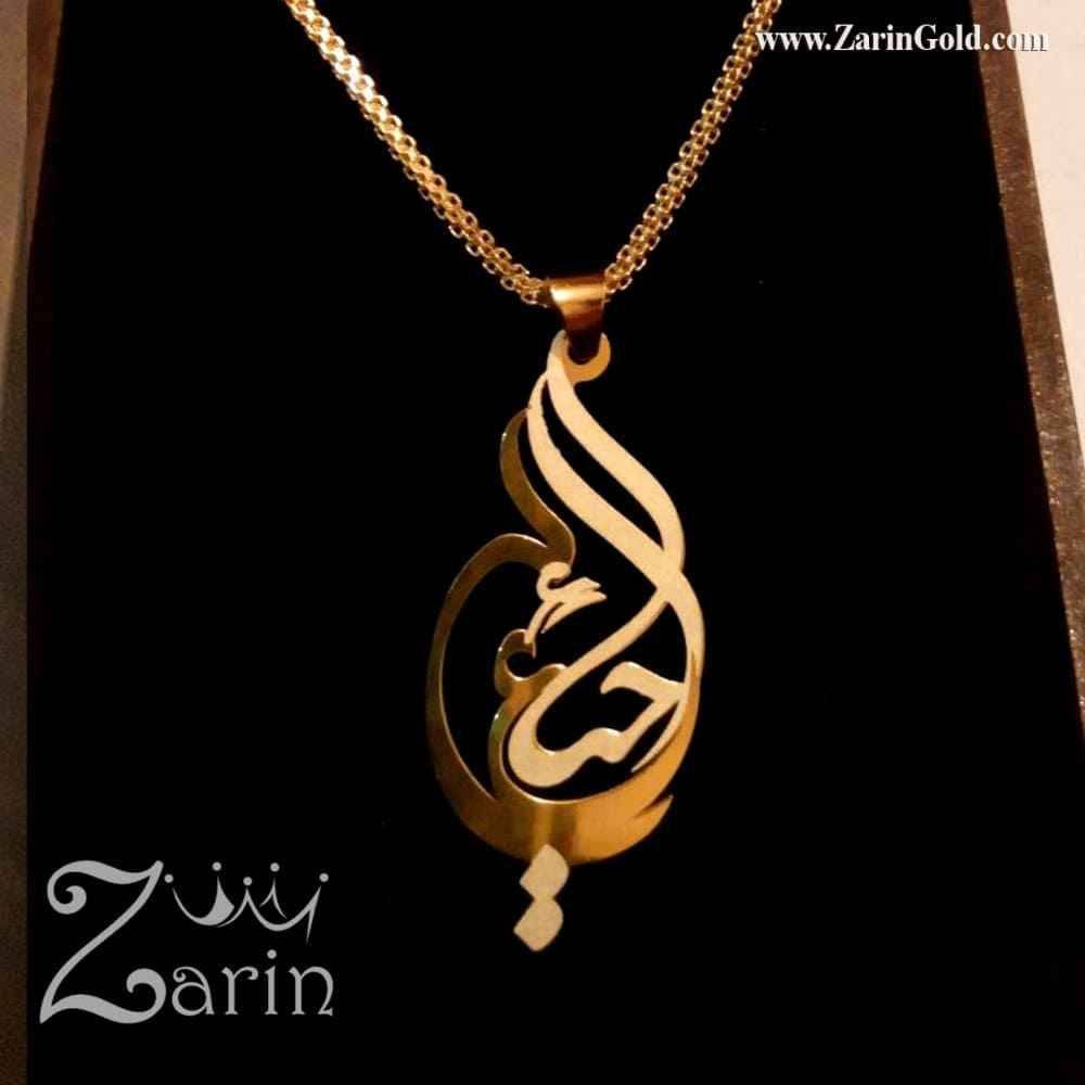 پلاک طلای دو اسم احیا علی با زنجیر طلا
